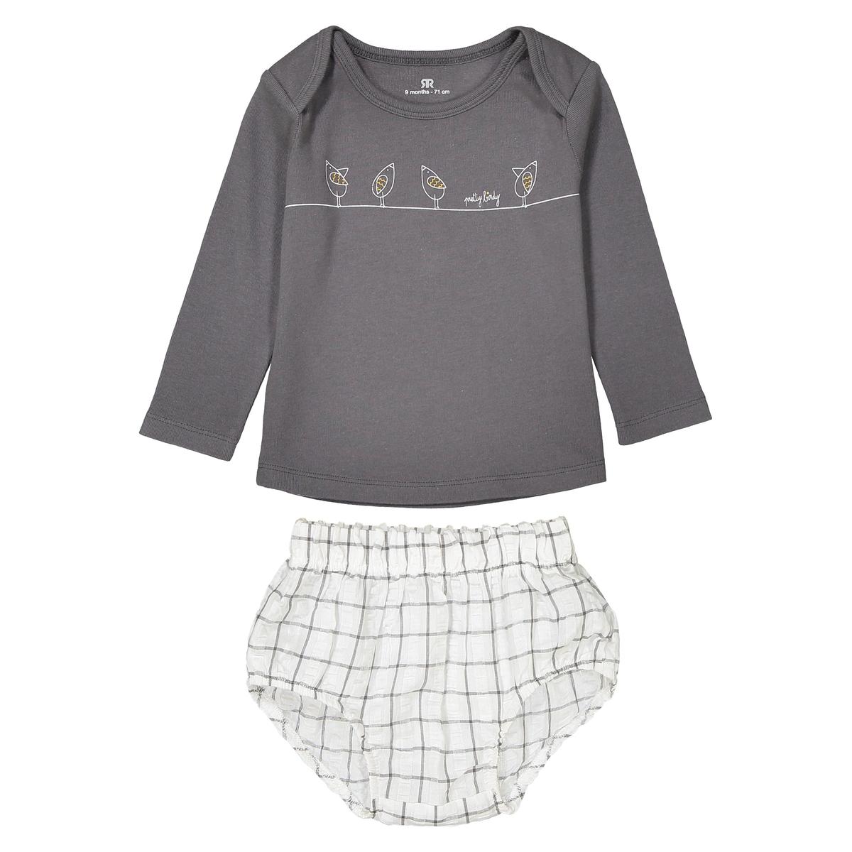 Комплект из футболки и шаровар 0 мес. - 2 года