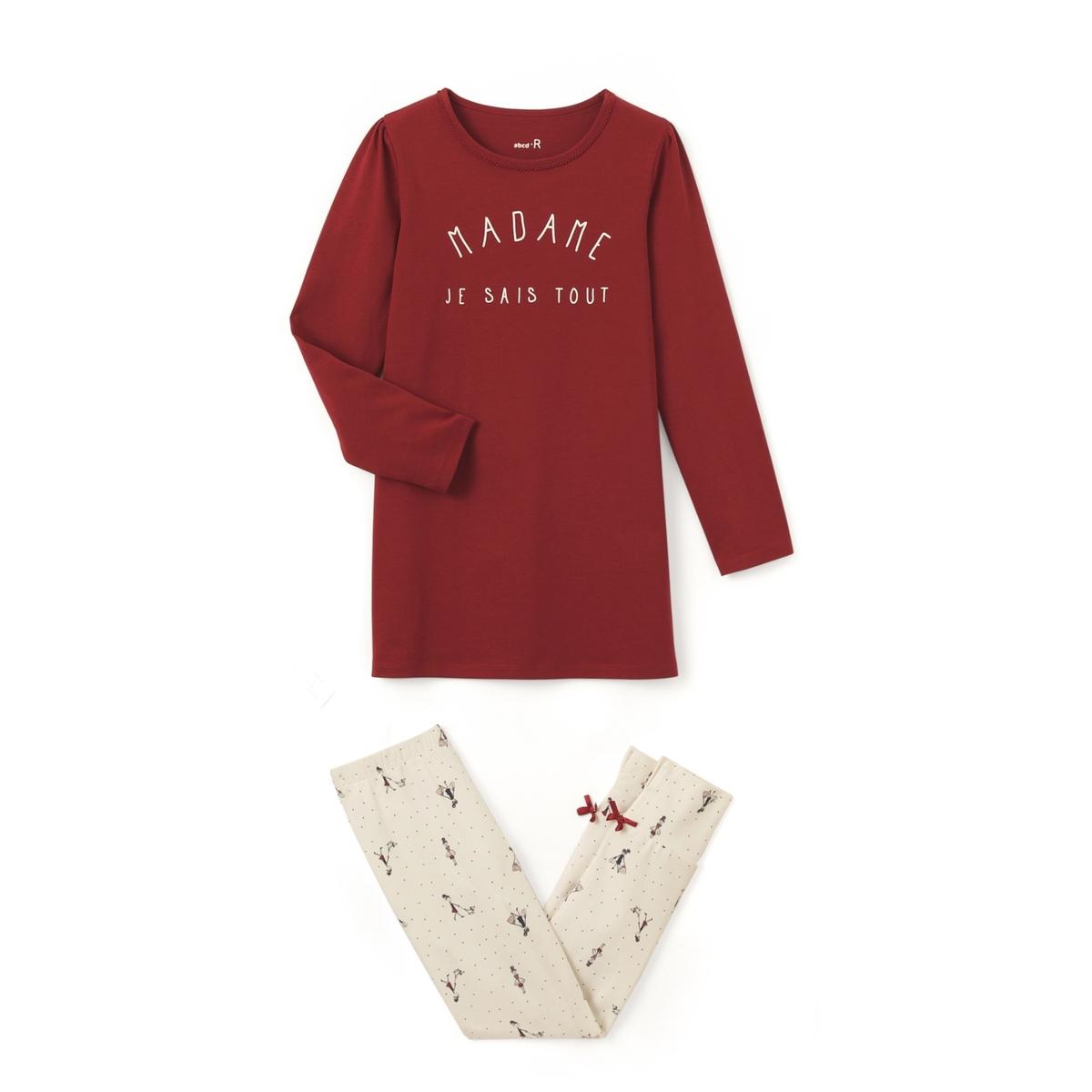 Пижама из джерси, 2-12 летПижама состоит из футболки с длинными рукавами и леггинсов. Футболка с принтом Madame je sais tout (Мадам, я знаю все) спереди. Круглый вырез. Длинные леггинсы на эластичном поясе, присборенные на щиколотках.Состав и описание :    Материал Джерси 100% хлопок    Уход :  Машинная стирка при 30 °C с вещами схожих цветов. Стирка и глажка с изнаночной стороны. Машинная сушка в умеренном режиме. Гладить при низкой температуре.<br><br>Цвет: красный/ бордовый<br>Размер: 8 лет - 126 см.5 лет - 108 см.6 лет - 114 см.4 года - 102 см.2 года - 86 см