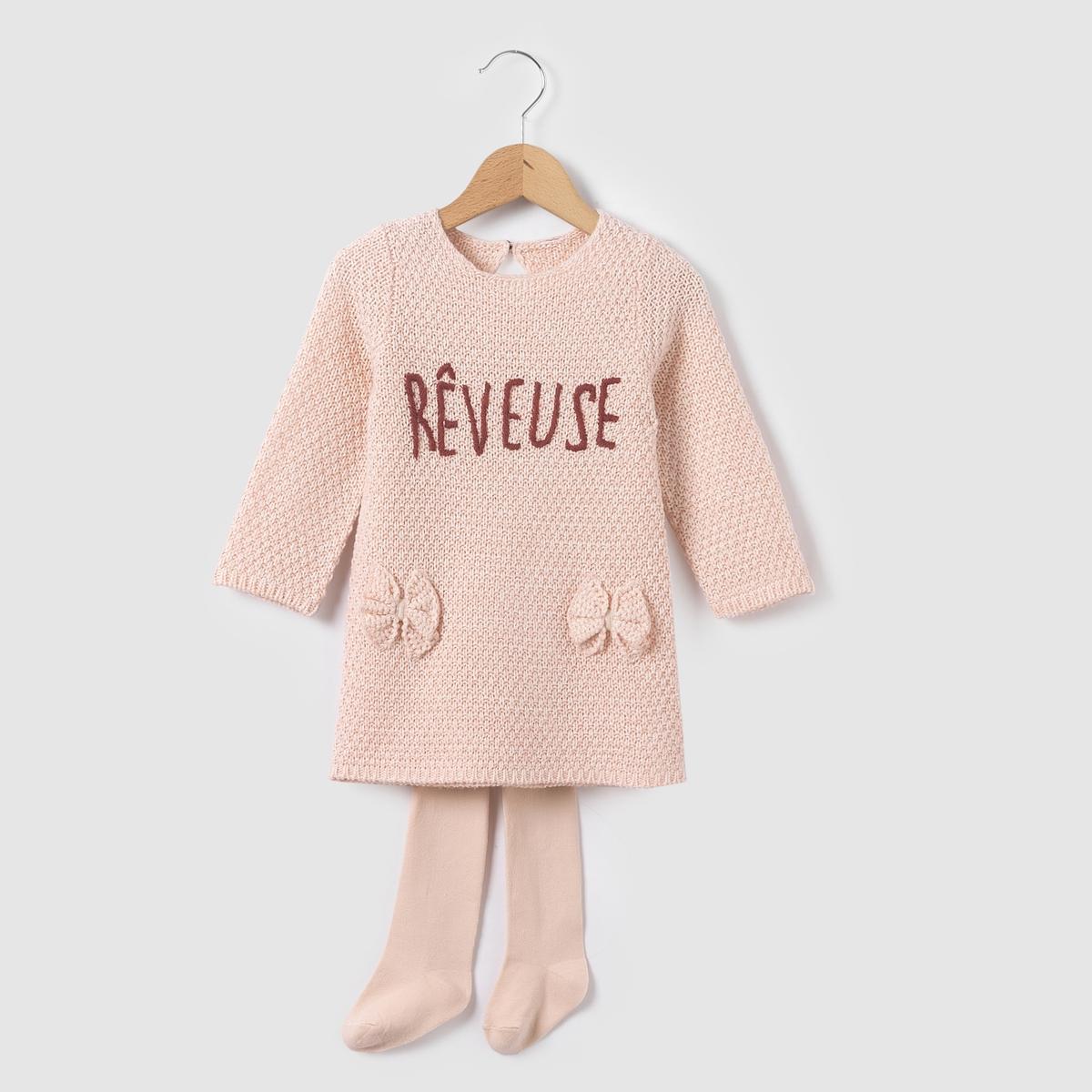Комплект из платья и колготок, возраст 1 мес. - 3 года