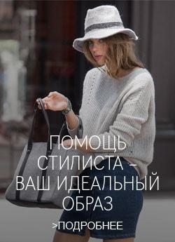 Помощь стилиста - Ваш идеальный образ! >>