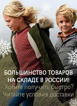 БОЛЬШИНСТВО ТОВАРОВ НА СКЛАДЕ В РОССИИ>>