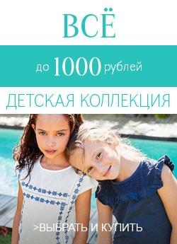 ВСЁ ДО 1000 РУБЛЕЙ! Детская коллекция>>