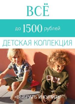 ВСЁ ДО 1500 РУБЛЕЙ! Детская коллекция>>