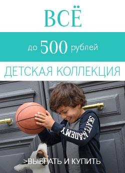 ВСЁ ДО 500 РУБЛЕЙ! Детская коллекция>>