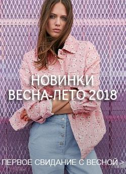 Новинки ВЕСНА-ЛЕТО 2018! Первое свидание с весной>>