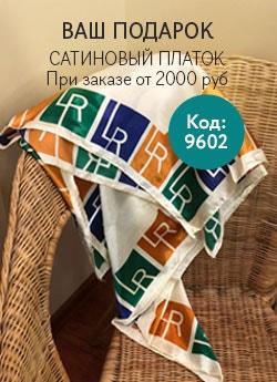 ВАШ ПОДАРОК - сатиновый платок при заказе от 2000р! >>