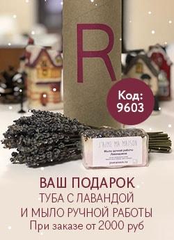 ВАШ ПОДАРОК - туба с лавандой и мыло ручной работы при заказе от 2000р>>