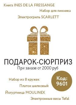 Подарок-сюрприз при заказе от 2000р.!>>