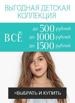 ВСЁ ДО 500, 1000 и 1500 РУБЛЕЙ! Детская коллекция>>