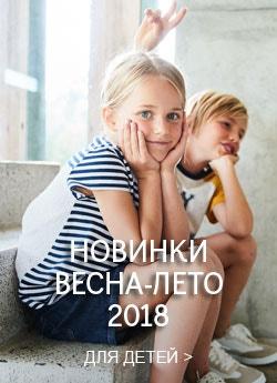 НОВИНКИ ВЕСНА-ЛЕТО 2018 ДЛЯ ДЕТЕЙ>>