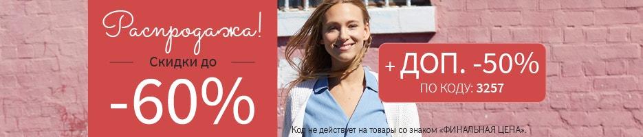 1175606da1d31 Распродажа женской обуви по привлекательным ценам – купить обувь для ...