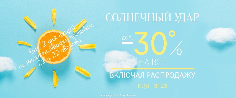Продление акции! Доп. -30% на ВСЁ, включая распродажу! КОД: 3123