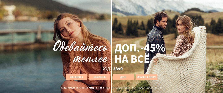 Интернет-магазины одежды | Рейтинг лучших 2020