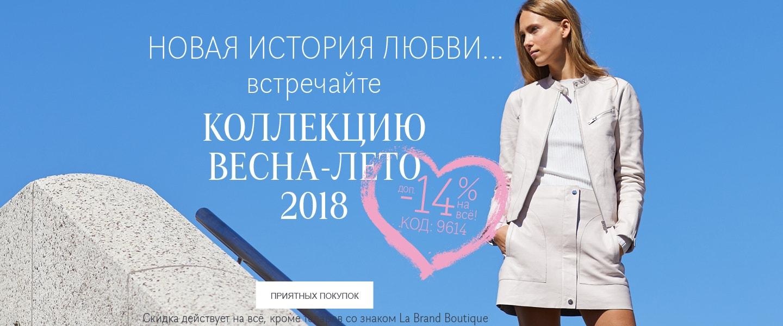 Новая коллекция 2018 ВЕСНА-ЛЕТО! Доп. -14% на ВСЁ по КОДУ: 9614