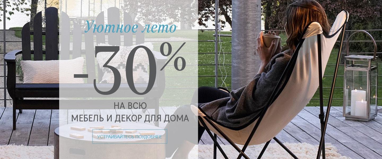 -30% на всю мебель и декор для дома!