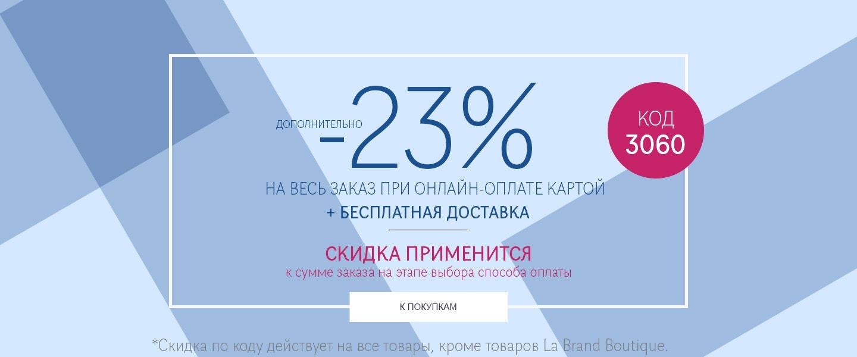 Доп. -23% на всё при онлайн-оплате картой! КОД: 3060
