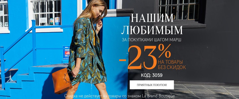 -23% на товары без скидок! КОД: 3059