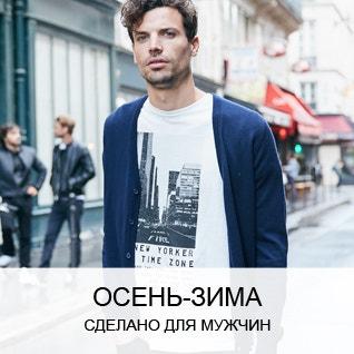 Одежда для мужчин>>