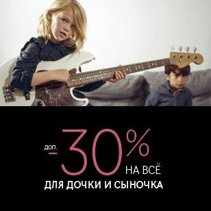 30% на всё для дочки и сыночка>>
