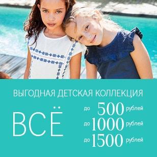 Выгодная детская коллекция! Всё до 500, 1000, 1500 рублей!>>