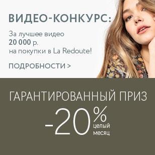 от 20% до 30% на коллекцию ОСЕНЬ-ЗИМА>>