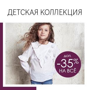 Детская коллекция! -35% на ВСЁ! КОД: 3163>>