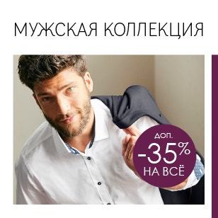 Мужская коллекция! -35% на ВСЁ! КОД: 3163>>