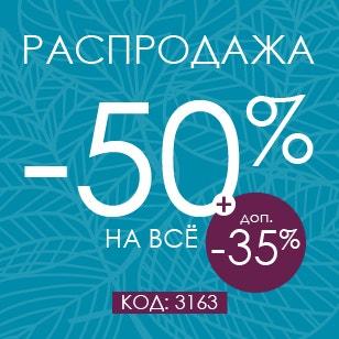Распродажа до -50%! Доп. -35%! КОД: 3163>>