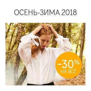 -30% на ВСЁ в коллекци ОСЕНЬ-ЗИМА!>>