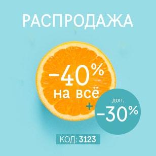 -40% на ВСЁ + ДОП.-30%! КОД: 3123>>