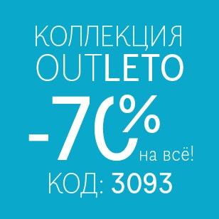 Коллекция OUTLETO! -70% на ВСЁ! КОД: 3093>>