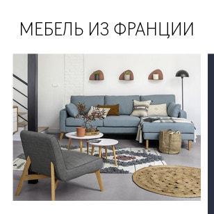 МЕБЕЛЬ ИЗ ФРАНЦИИ>>