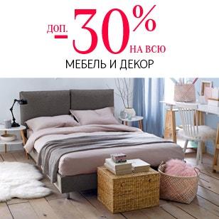 Доп. -30% на всю мебель и декор!>>