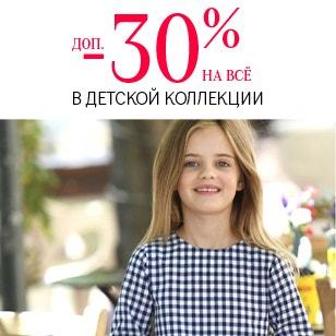 Доп. -30% на всё в детской коллекции!>>