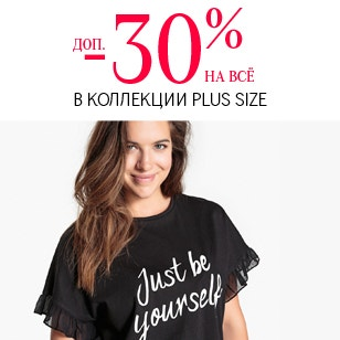 Доп. -30% на всё в коллекции PLUS SIZE!>>