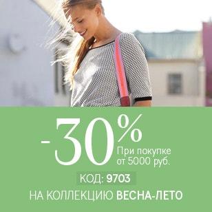 -30% при покупке от 5000р.! КОД: 9703>>