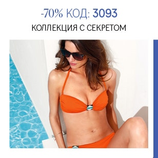 -70% на всё в специальной коллекции!>>