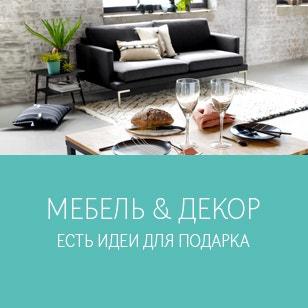 Мебель и декор! Есть идеи для подарка!>>