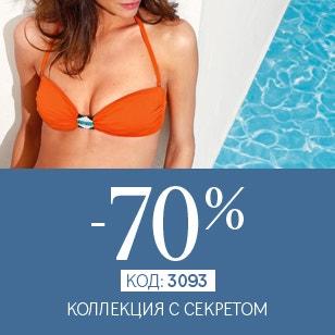 Коллекция с секретом! -70%! КОД: 3093>>