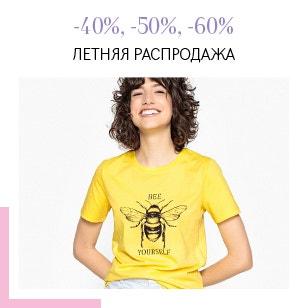 Скидки -40%, -50% и -60%!>>