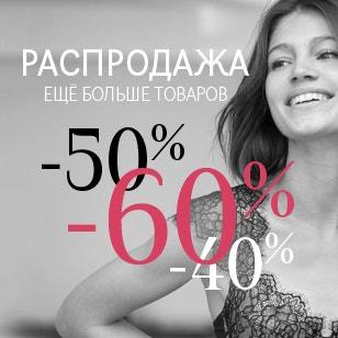 Распродажа! Скидки до 60%!>>