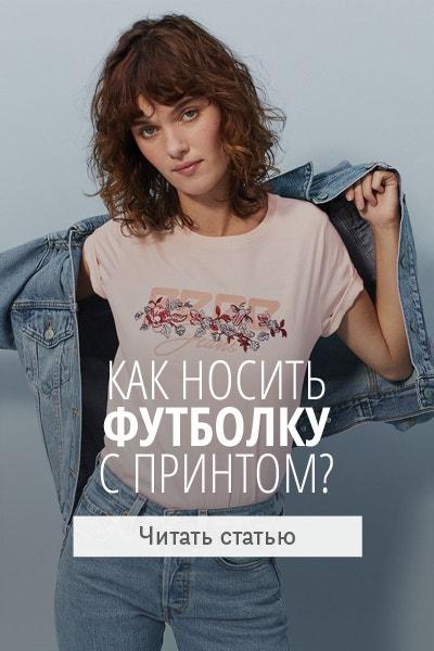 102573cbdd0 Интернет-магазин одежды и мебели Ла Редут  заказать модную одежду и ...