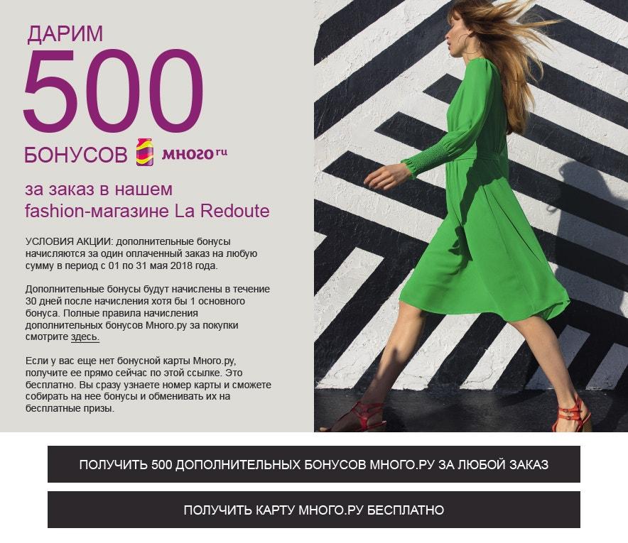 3269a5b8e6a0 500 бонусов   La Redoute